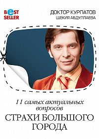 Андрей Курпатов, Шекия Абдуллаева - 11 самых актуальных вопросов. Страхи большого города