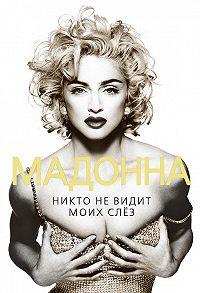 Софья Бенуа -Мадонна. Никто не видит моих слез