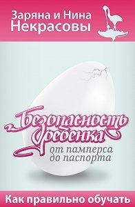 Заряна и Нина Некрасовы - Безопасность ребёнка от памперса до паспорта. Как правильно обучать