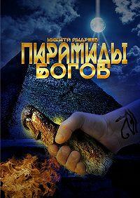 Никита Андреев - Пирамиды богов