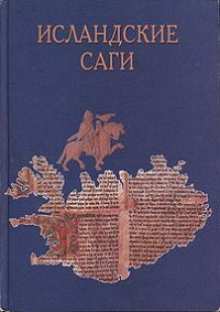 Эпосы, легенды и сказания - Сага о Торстейне Белом (Þorsteins saga hvíta)