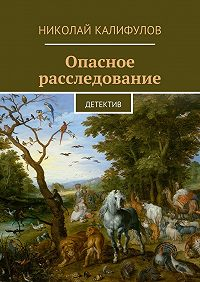 Николай Калифулов -Опасное расследование. Детектив
