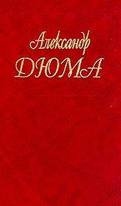 Александр Дюма -Полина