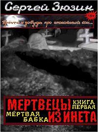 Сергей Зюзин -Мертвецы из инета. Книга первая. Мёртвая бабка
