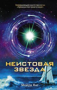 Мойра Янг - Неистовая звезда