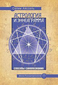 Селим Айссель -Астрология и Эннеаграмма. Способы самопознания