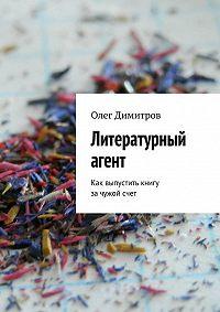 Олег Димитров - Литературный агент