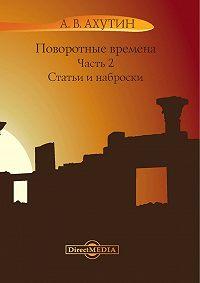 Анатолий Ахутин -Поворотные времена. Часть 2