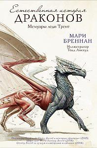 Мари Бреннан -Естественная история драконов: Мемуары леди Трент