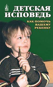 Екатерина Орлова - Детская исповедь. Как помочь Вашему ребенку