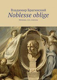 Владимир Брагинский -Noblesse oblige. Мемуары, эссе, новеллы