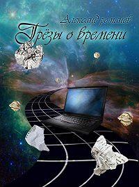 Александр Романов, Александр Романов - Грезы о времени (сборник)