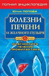Юлия Попова -Болезни печени и желчного пузыря. Диагностика, лечение, профилактика