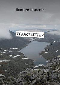 Дмитрий Шестаков -Трансмиттер