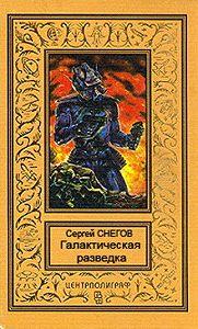 Сергей Снегов -Галактическая разведка