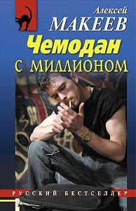 Алексей Макеев -Чемодан с миллионом