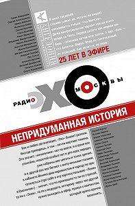 Леся Рябцева - Эхо Москвы. Непридуманная история