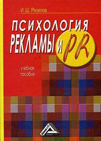 Ильдар Резепов -Психология рекламы и PR