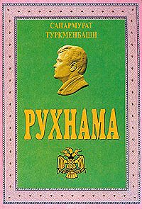 Сапармурат Ниязов -Рухнама