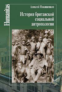 Алексей Никишенков -История британской социальной антропологии