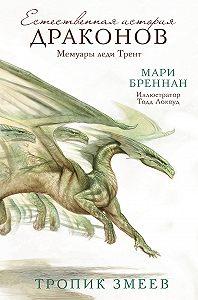 Мари Бреннан -Естественная история драконов. Мемуары леди Трент. Тропик Змеев