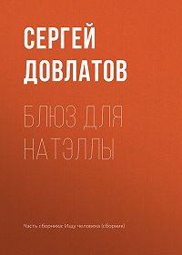 Сергей Донатович Довлатов -Блюз для Натэллы