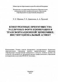 Елизавета Щукина -Конкурентные преимущества различных форм кооперации в трансформационной экономике: институциональный аспект