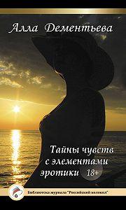 Алла Дементьева -Тайны чувств с элементами эротики
