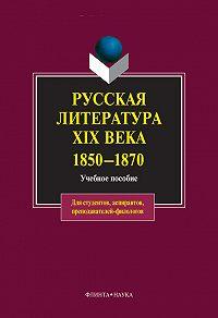 Коллектив Авторов - Русская литература XIX века. 1850-1870: учебное пособие