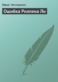 Юрий  Нестеренко -Ошибка Риллена Ли