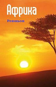 Илья Мельников -Южная Африка: Реюньон