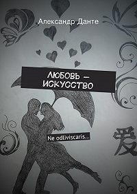Александр Данте -Любовь– искусство