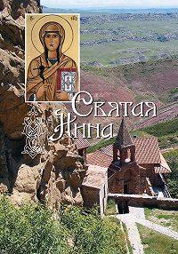 Сборник -Святая равноапостольная Нина, просветительница Грузии