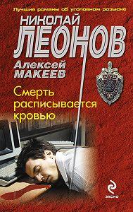 Алексей Макеев -Смерть расписывается кровью