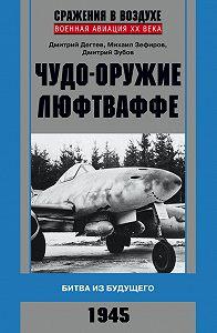 Дмитрий Зубов -Чудо-оружие люфтваффе. Битва из будущего