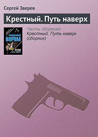 Сергей Зверев -Крестный. Путь наверх