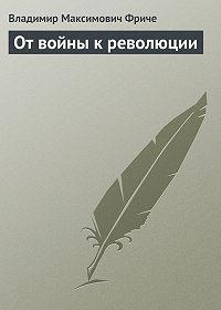 Владимир Фриче - От войны к революции