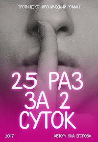 Яна Егорова -25 раз за 2 суток
