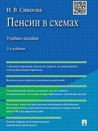 Ирина Сивакова - Пенсии в схемах. 2-е издание. Учебное пособие