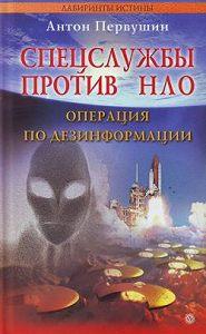 Антон Первушин - Спецслужбы против НЛО