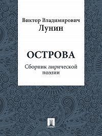 Виктор Владимирович Лунин -Острова (сборник лирической поэзии)