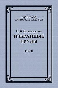 Зинур Зинатуллин -Избранные труды. Том II
