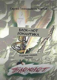 Сергей Чертов -Блок-нот романтика. Издание первое. Лирика