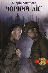 Андрій Кокотюха -Чорний ліс