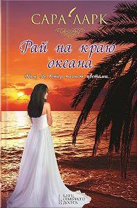 Сара Ларк -Рай на краю океана