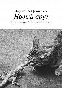 Лидия Стефанович -Новый друг. Хорошо иметь друзей: лягушек, кошек изверей