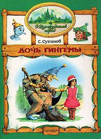 Сергей Сухинов -Дочь Гингемы