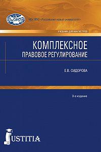 Елена Сидорова -Комплексное правовое регулирование
