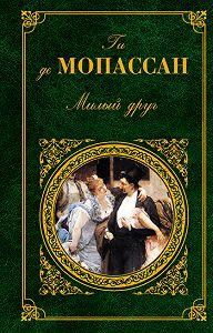 Ги де Мопассан -Парижское приключение