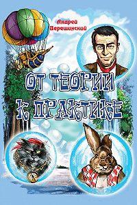 Андрей Верещинский -От теории к практике (сборник)